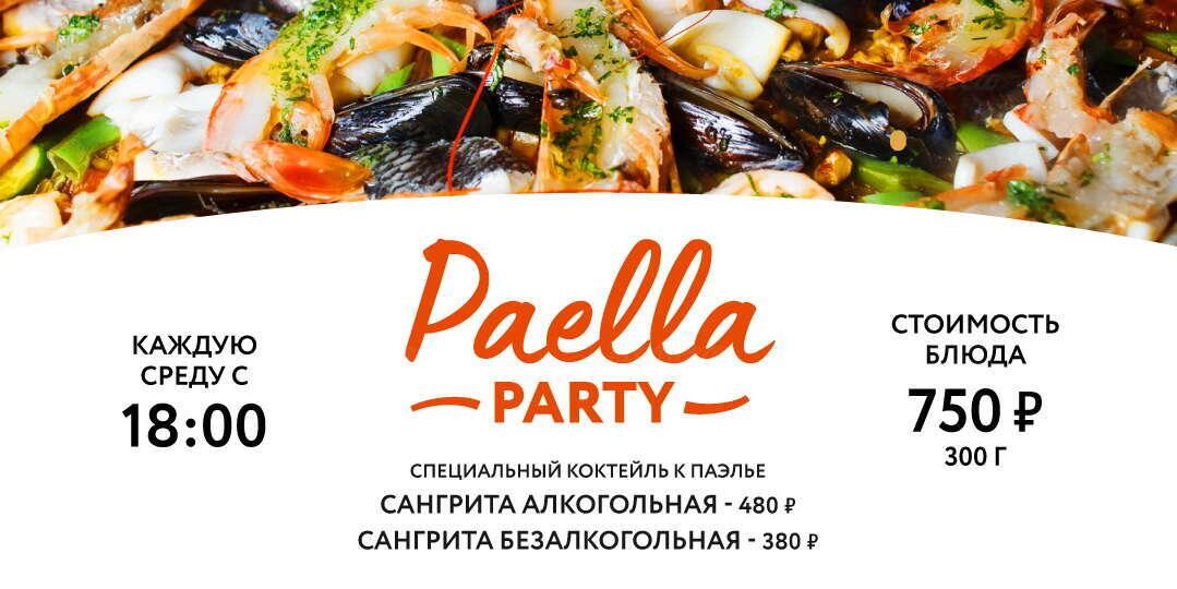 Paella Party — готовят паэлью прямо в зале