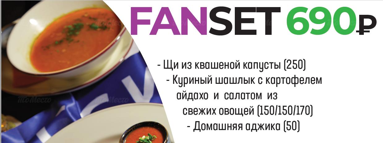 Сытный обед для болельщиков FAN set — 690 рублей