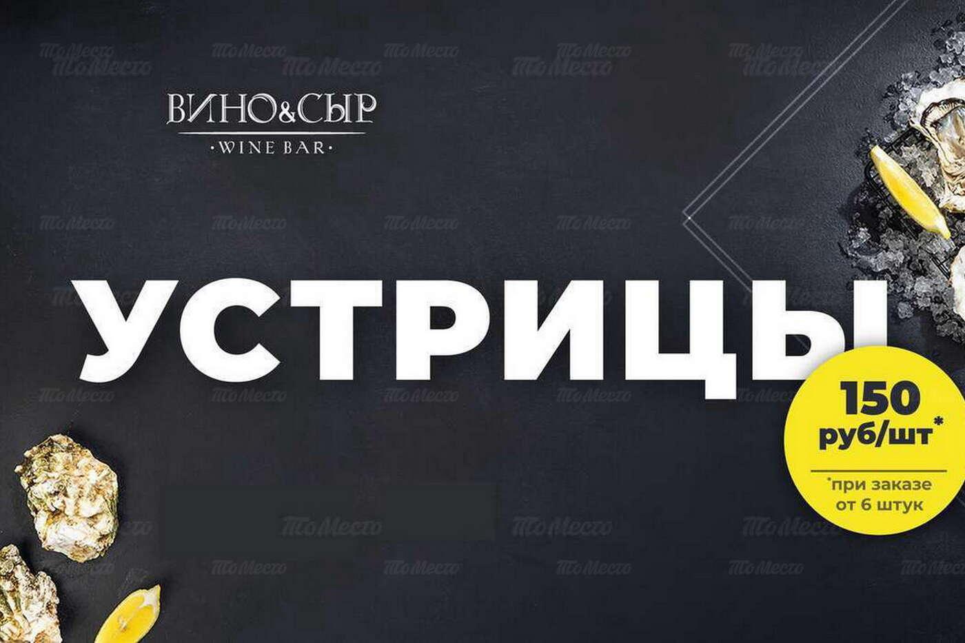 Устрицы по 150 рублей за штуку