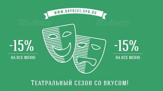 -15% на всё меню для любителей театра