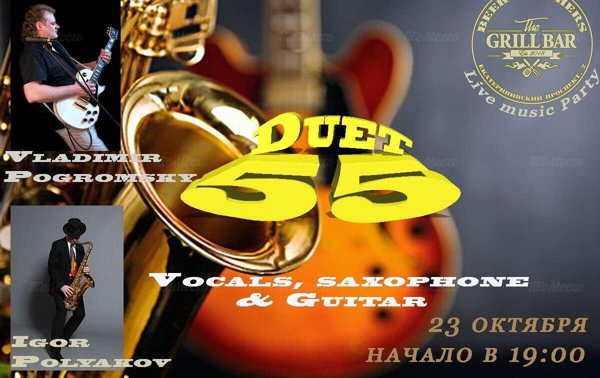 Концерт Duet 55