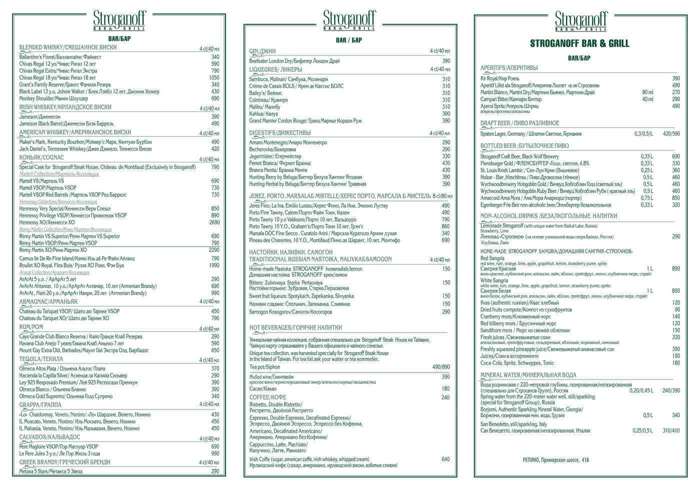 Меню ресторана Строганов Бар и Гриль в поселке Репино, на Приморском шоссе фото 4