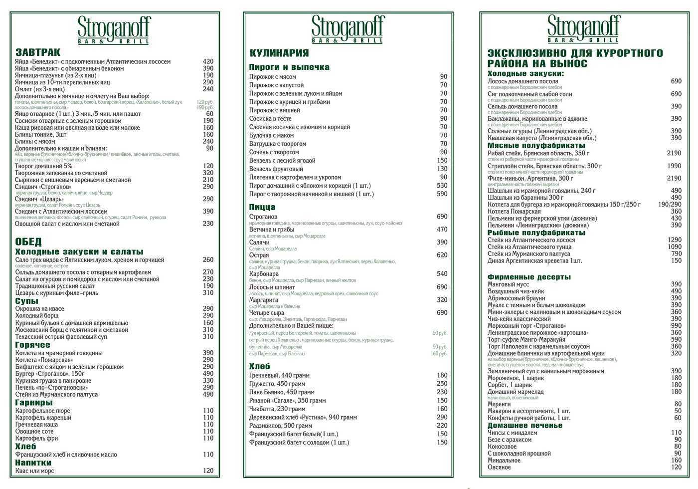 Меню ресторана Строганов Бар и Гриль в поселке Репино, на Приморском шоссе фото 2