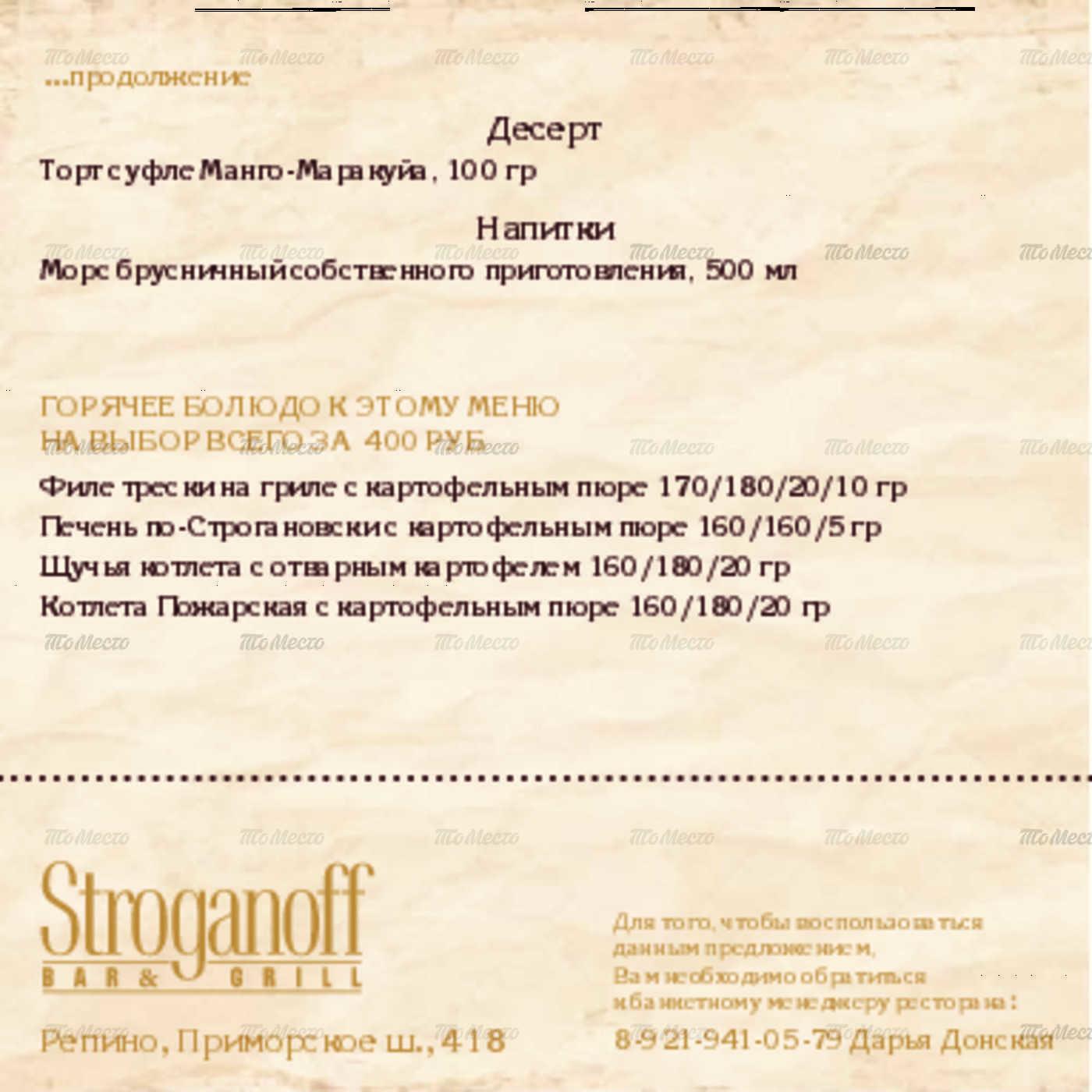 Банкетный зал ресторана Строганов Бар и Гриль в поселке Репино, на Приморском шоссе фото 5