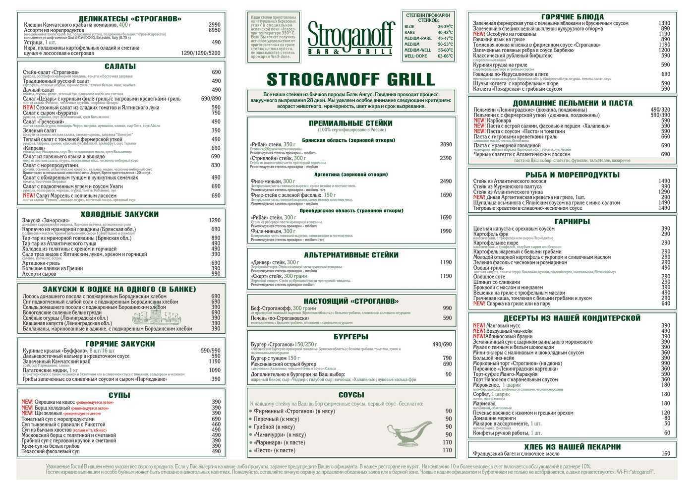 Меню ресторана Строганов Бар и Гриль в поселке Репино, на Приморском шоссе фото 3
