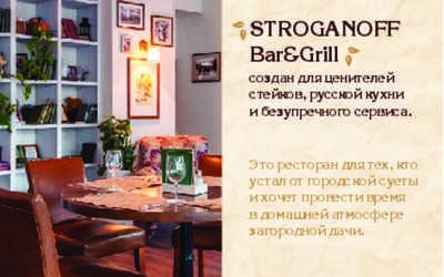 Банкетный зал ресторана Строганов Бар и Гриль (Stroganoff Bar & Grill) в поселке Репино, на Приморском шоссе фото 3