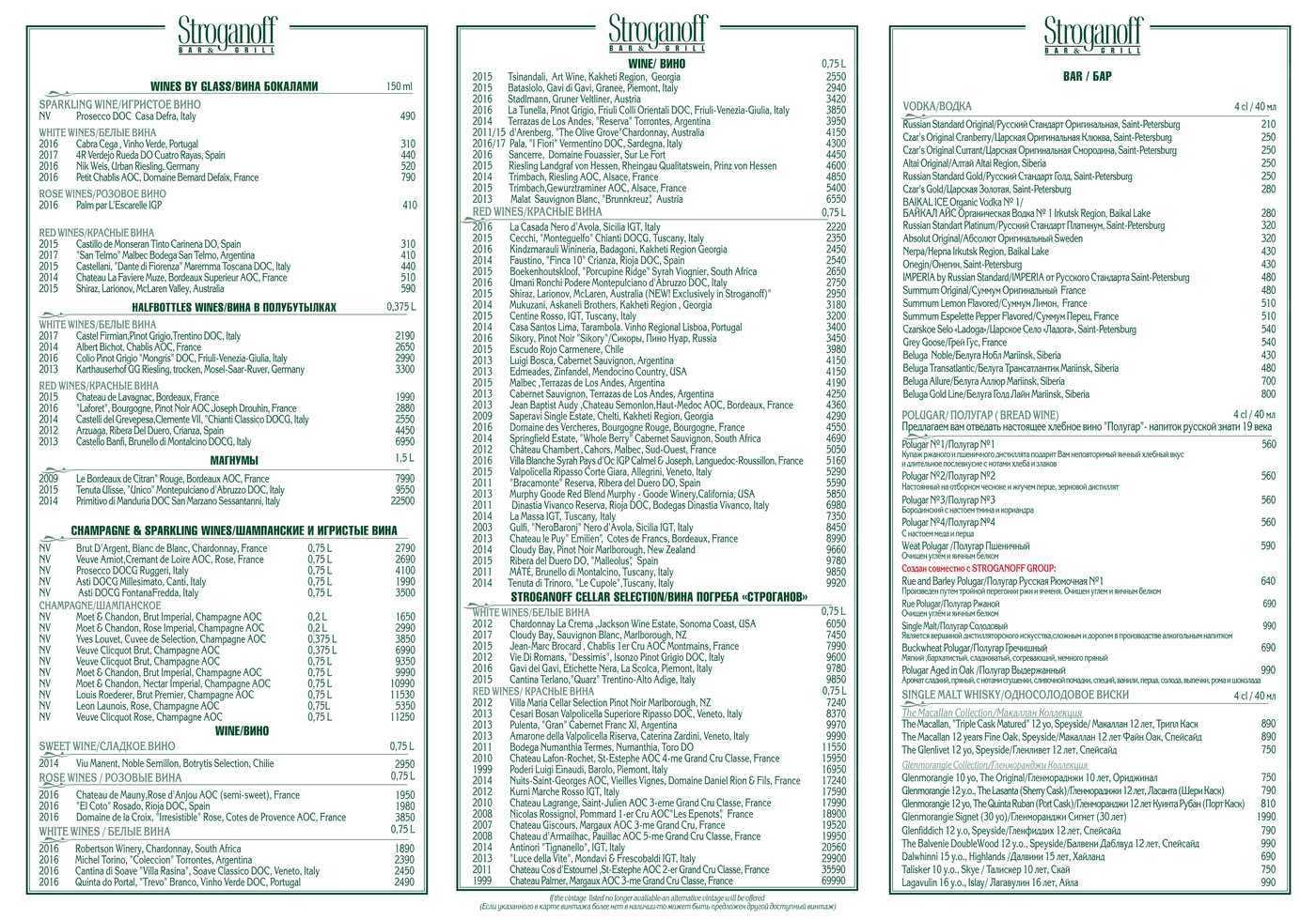 Меню ресторана Строганов Бар и Гриль в поселке Репино, на Приморском шоссе фото 5