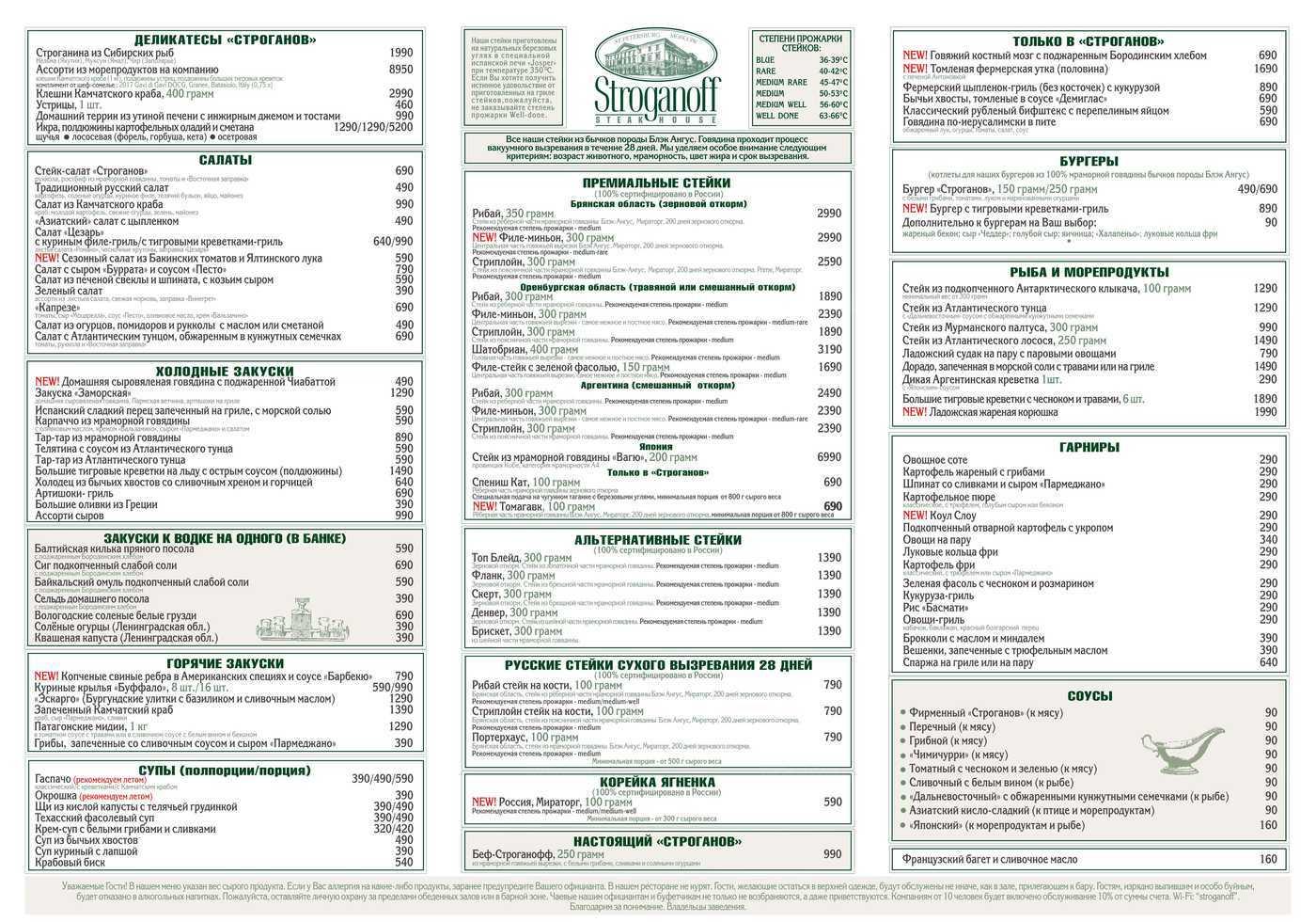 Меню ресторана Строганов Стейк Хаус на Конногвардейском бульваре фото 2