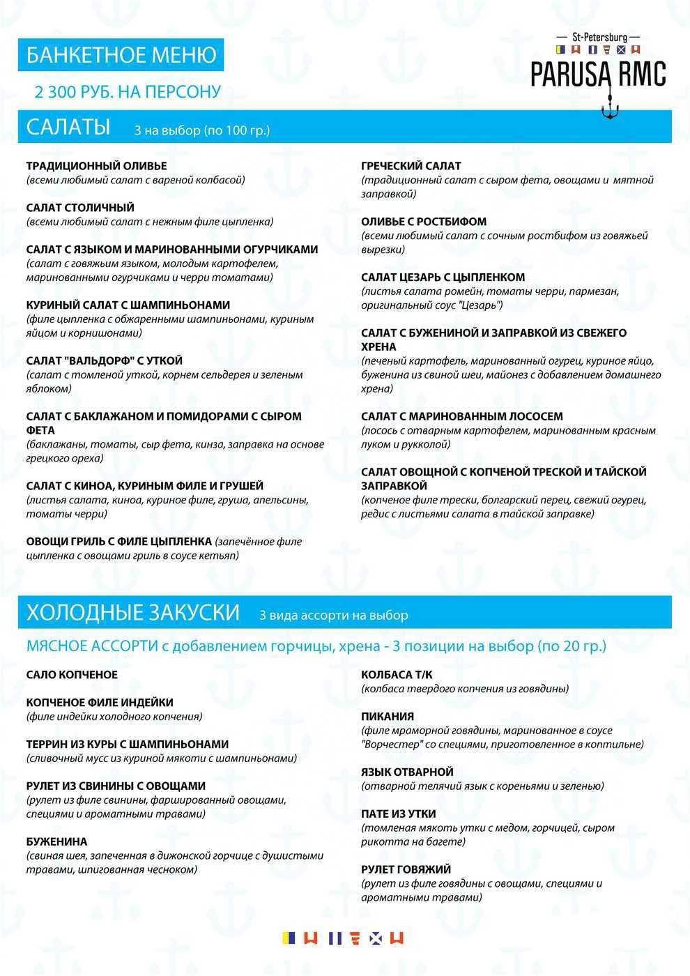 Банкетное меню ресторана Паруса на Петровской косе фото 7