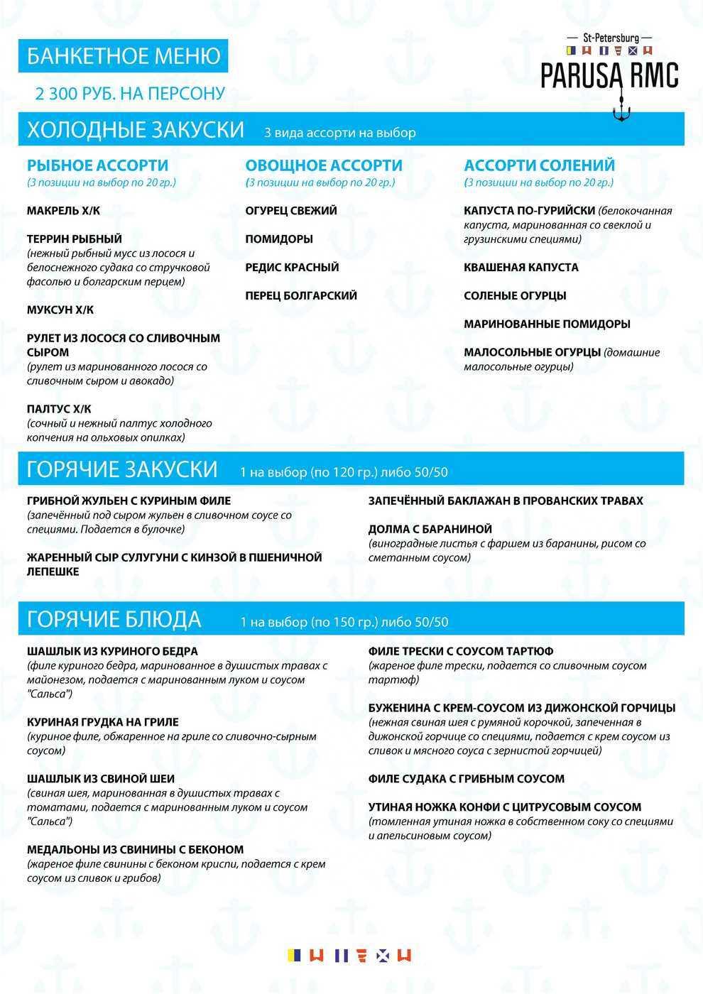 Банкетное меню ресторана Паруса на Петровской косе фото 8