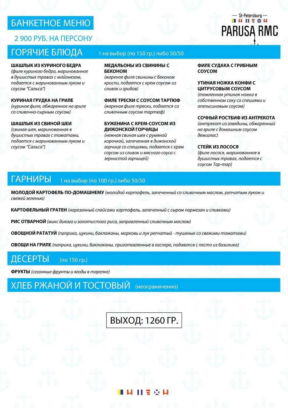 Банкетное меню ресторана Паруса на Петровской косе фото 12
