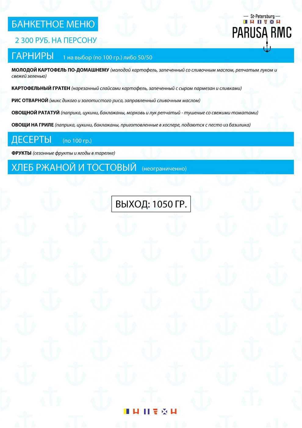 Банкетное меню ресторана Паруса на Петровской косе фото 9