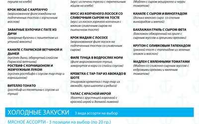 Банкетное меню ресторана Паруса на Петровской косе фото 1