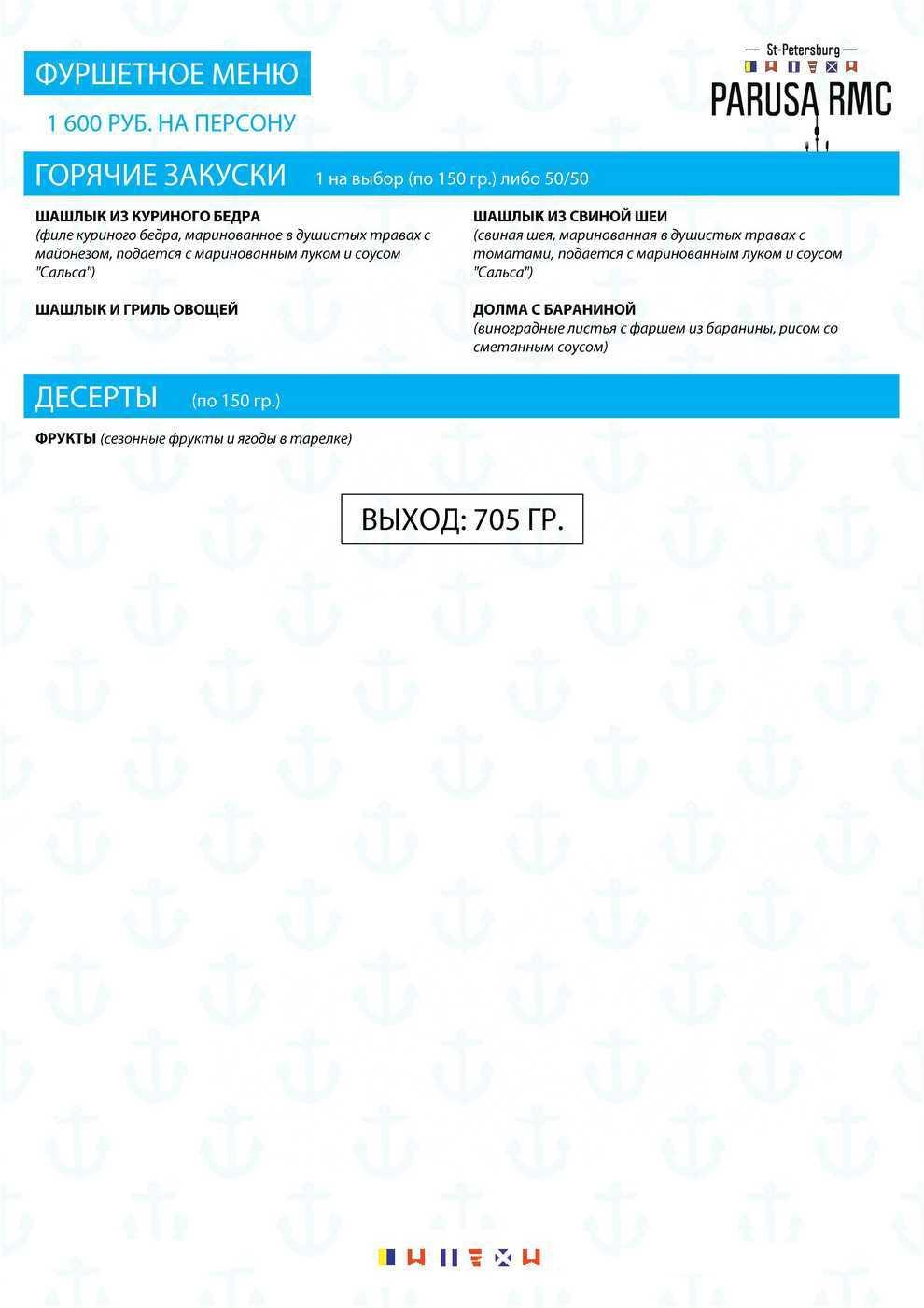 Банкетное меню ресторана Паруса на Петровской косе фото 3