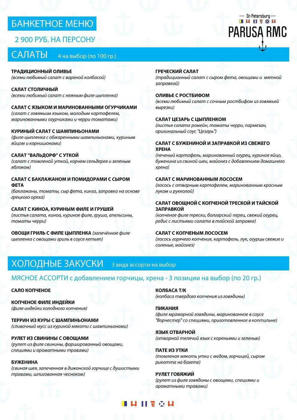 Банкетное меню ресторана Паруса на Петровской косе фото 10
