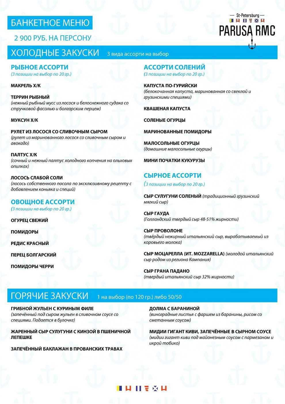 Банкетное меню ресторана Паруса на Петровской косе фото 11