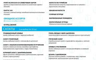 Банкетное меню ресторана Паруса на Петровской косе фото 2