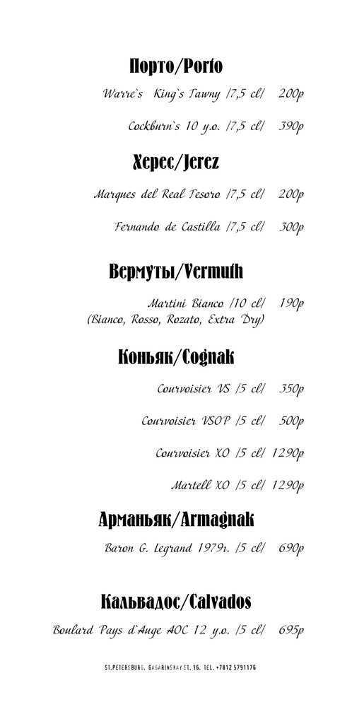 Меню бара, ресторана Хавьер (Daily Bar XAVIER) на Гагаринской улице фото 18