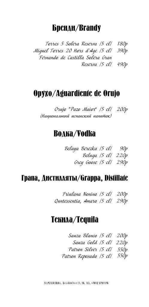 Меню бара, ресторана Хавьер (Daily Bar XAVIER) на Гагаринской улице фото 20