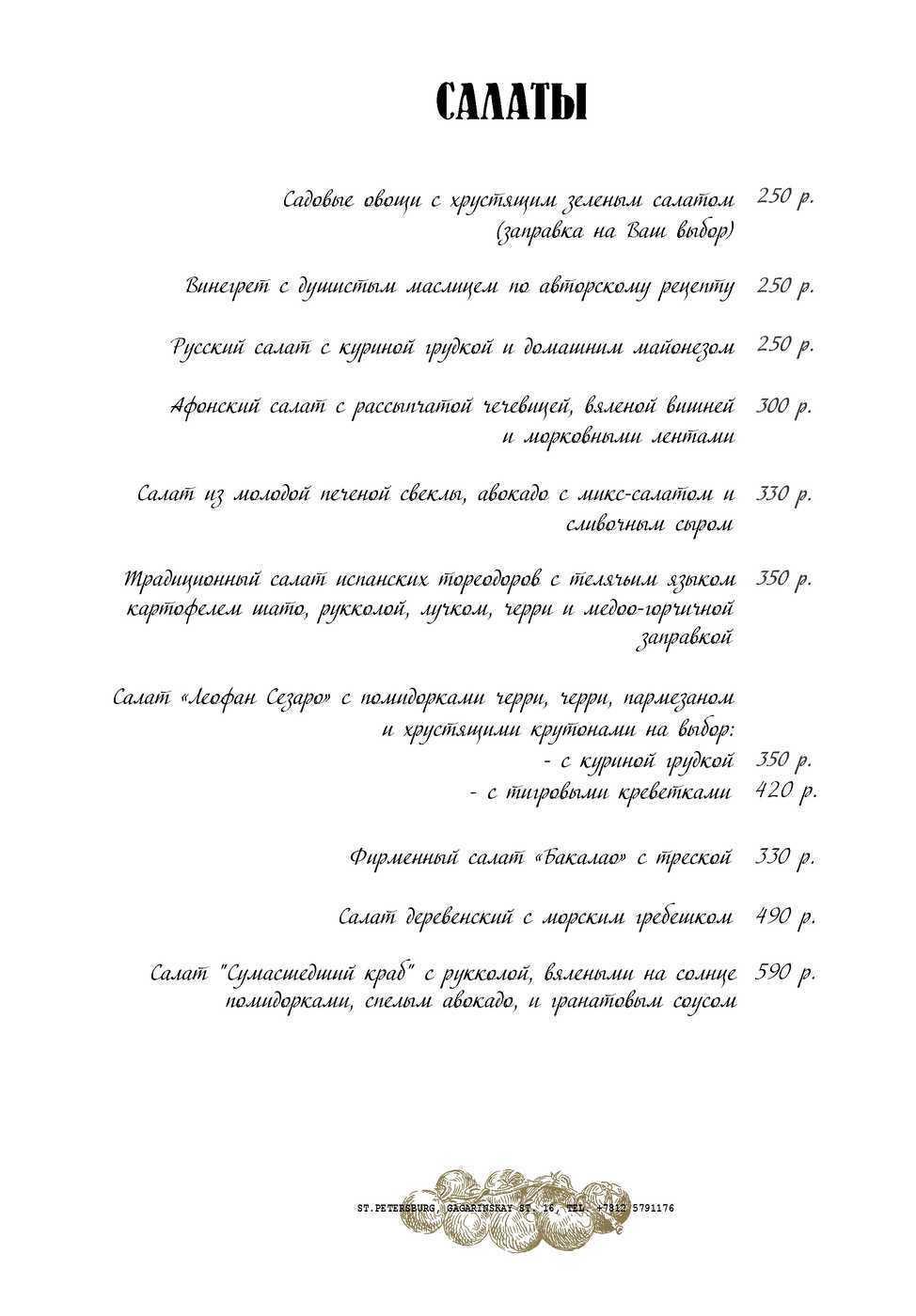 Меню бара, ресторана Хавьер (Daily Bar XAVIER) на Гагаринской улице фото 1