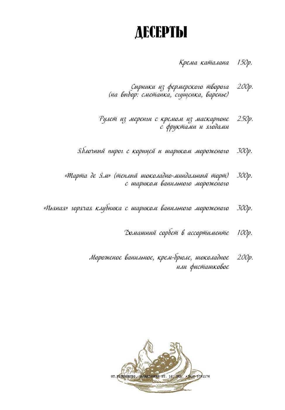 Меню бара, ресторана Хавьер (Daily Bar XAVIER) на Гагаринской улице фото 9