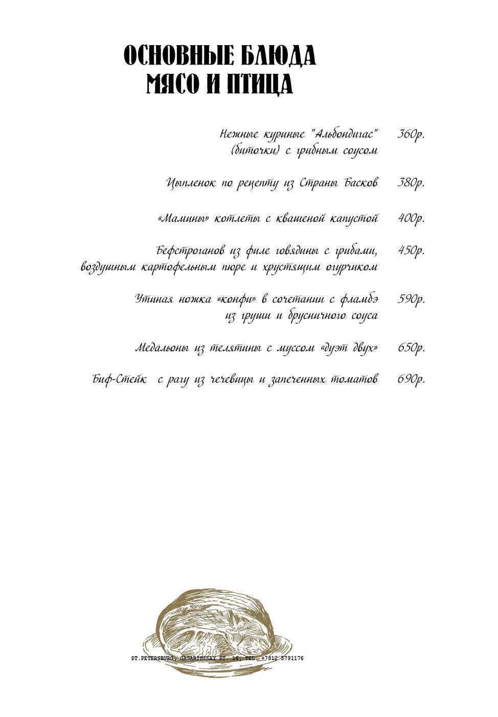 Меню бара, ресторана Хавьер (Daily Bar XAVIER) на Гагаринской улице фото 6