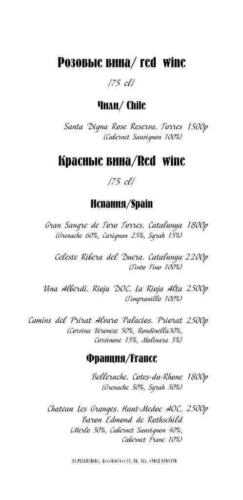 Меню бара, ресторана Хавьер (Daily Bar XAVIER) на Гагаринской улице фото 12