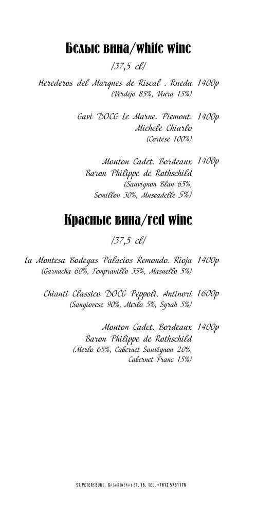 Меню бара, ресторана Хавьер (Daily Bar XAVIER) на Гагаринской улице фото 14