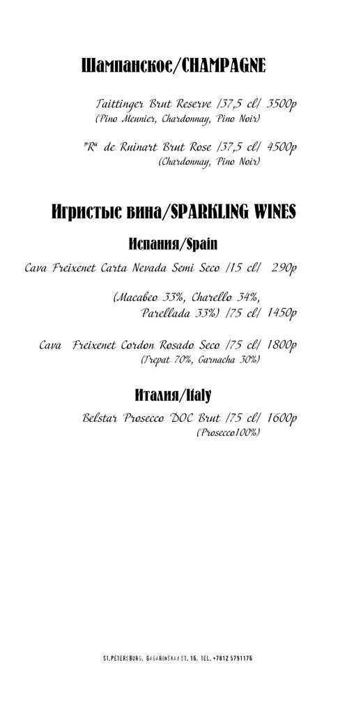 Меню бара, ресторана Хавьер (Daily Bar XAVIER) на Гагаринской улице фото 21