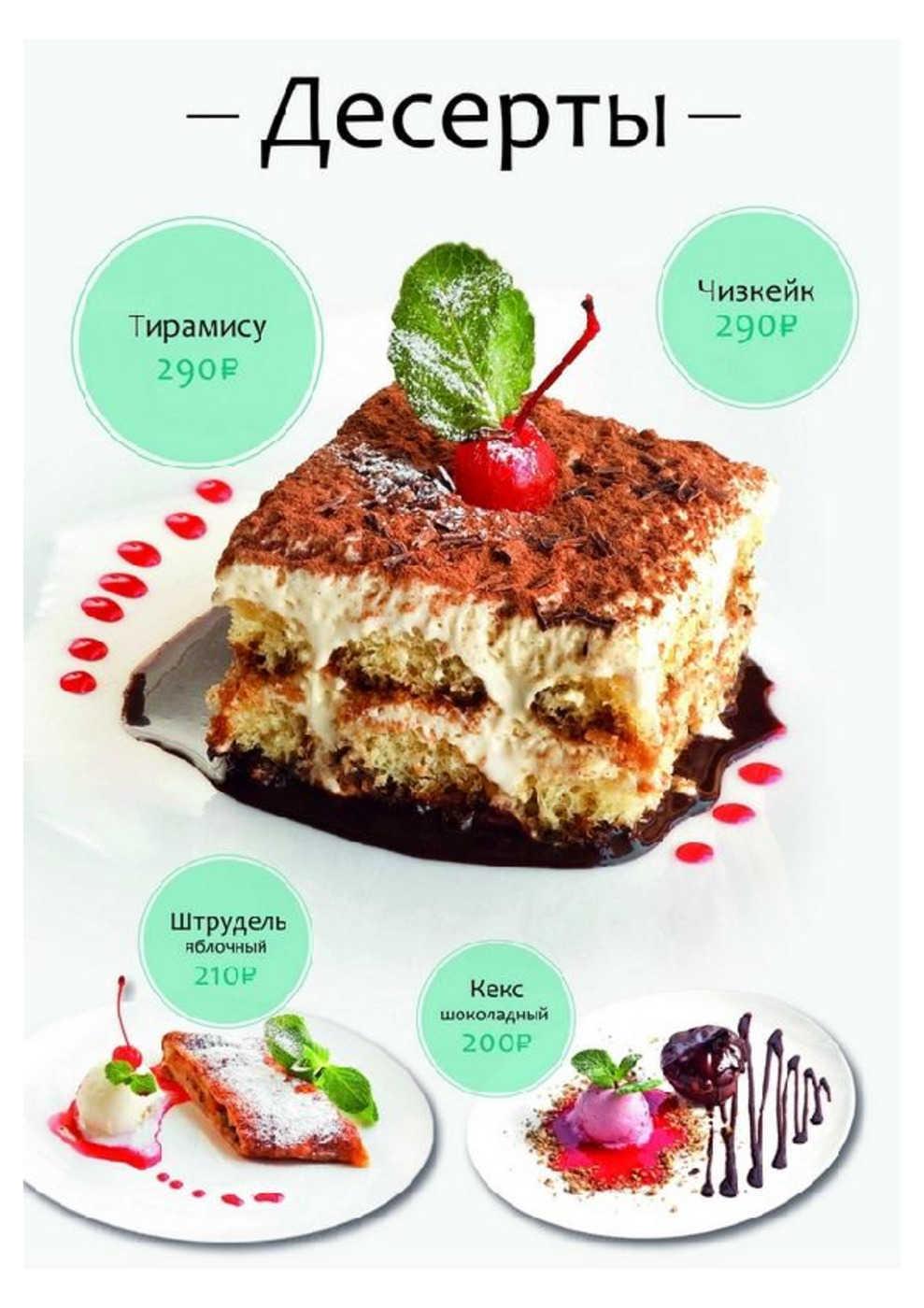 Меню ресторана Любимый Хабиб на проспекте Стачек фото 50