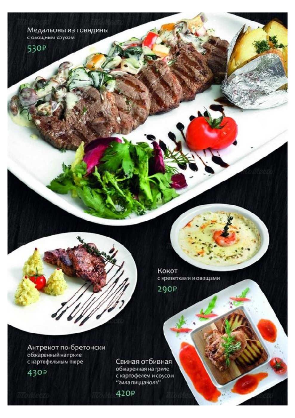 Меню ресторана Любимый Хабиб на проспекте Стачек фото 23