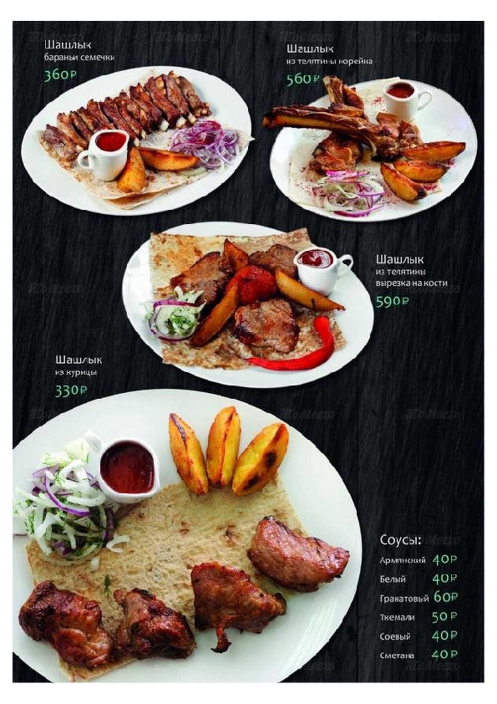 Меню ресторана Любимый Хабиб на проспекте Стачек фото 33