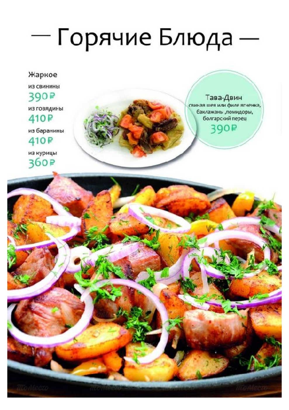 Меню ресторана Любимый Хабиб на проспекте Стачек фото 19