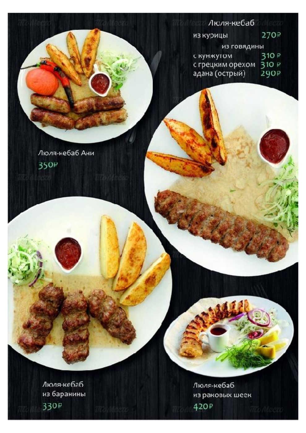 Меню ресторана Любимый Хабиб на проспекте Стачек фото 28