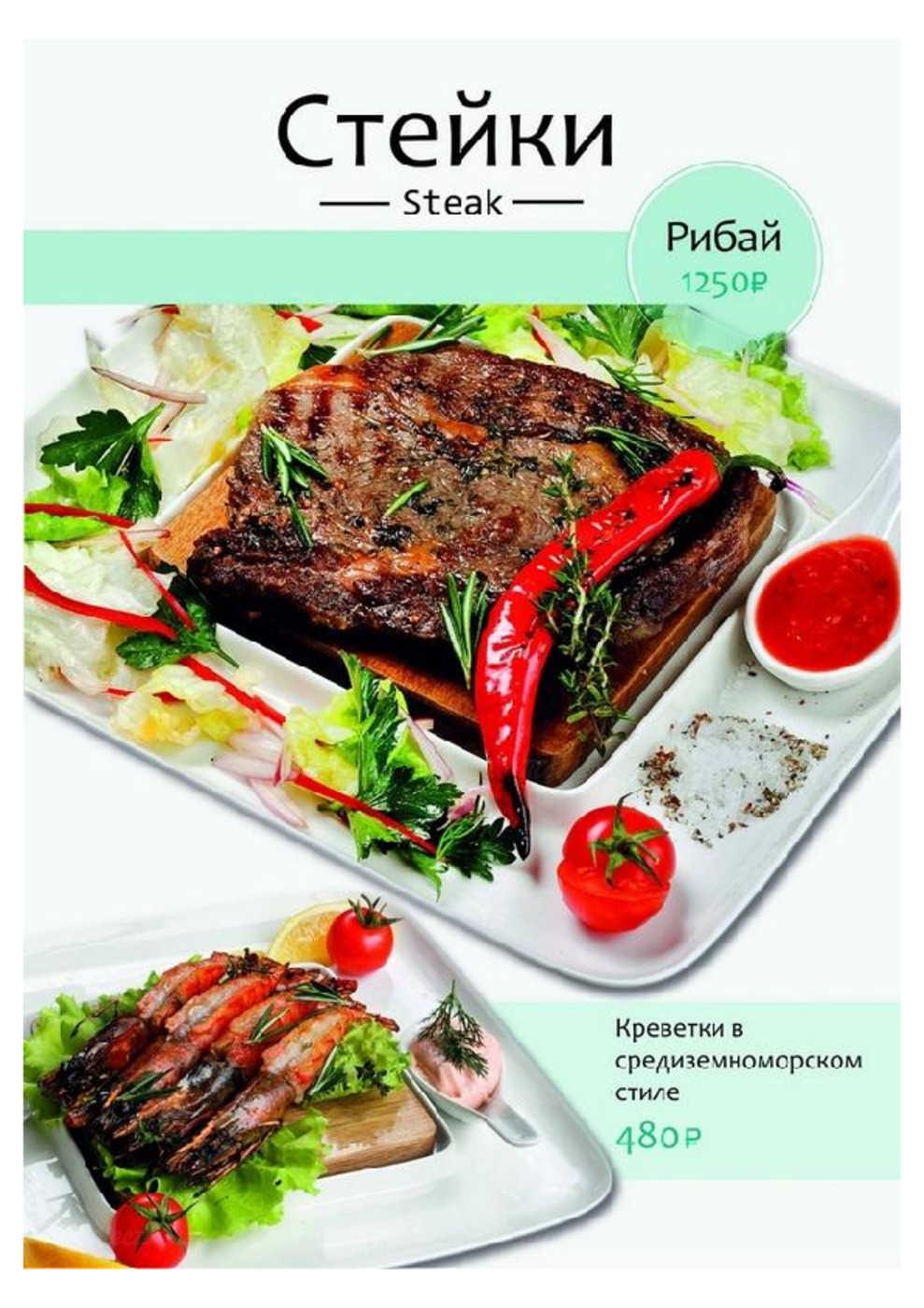 Меню ресторана Любимый Хабиб на проспекте Стачек фото 35