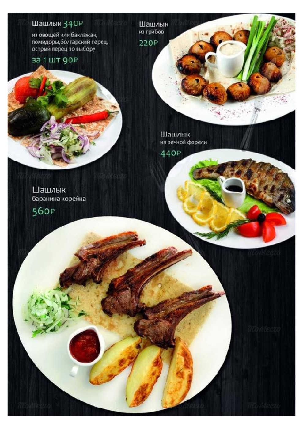 Меню ресторана Любимый Хабиб на проспекте Стачек фото 32
