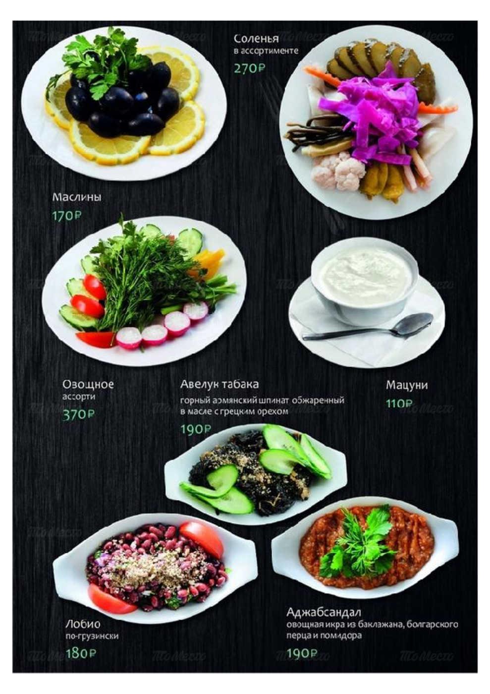 Меню ресторана Любимый Хабиб на проспекте Стачек фото 8