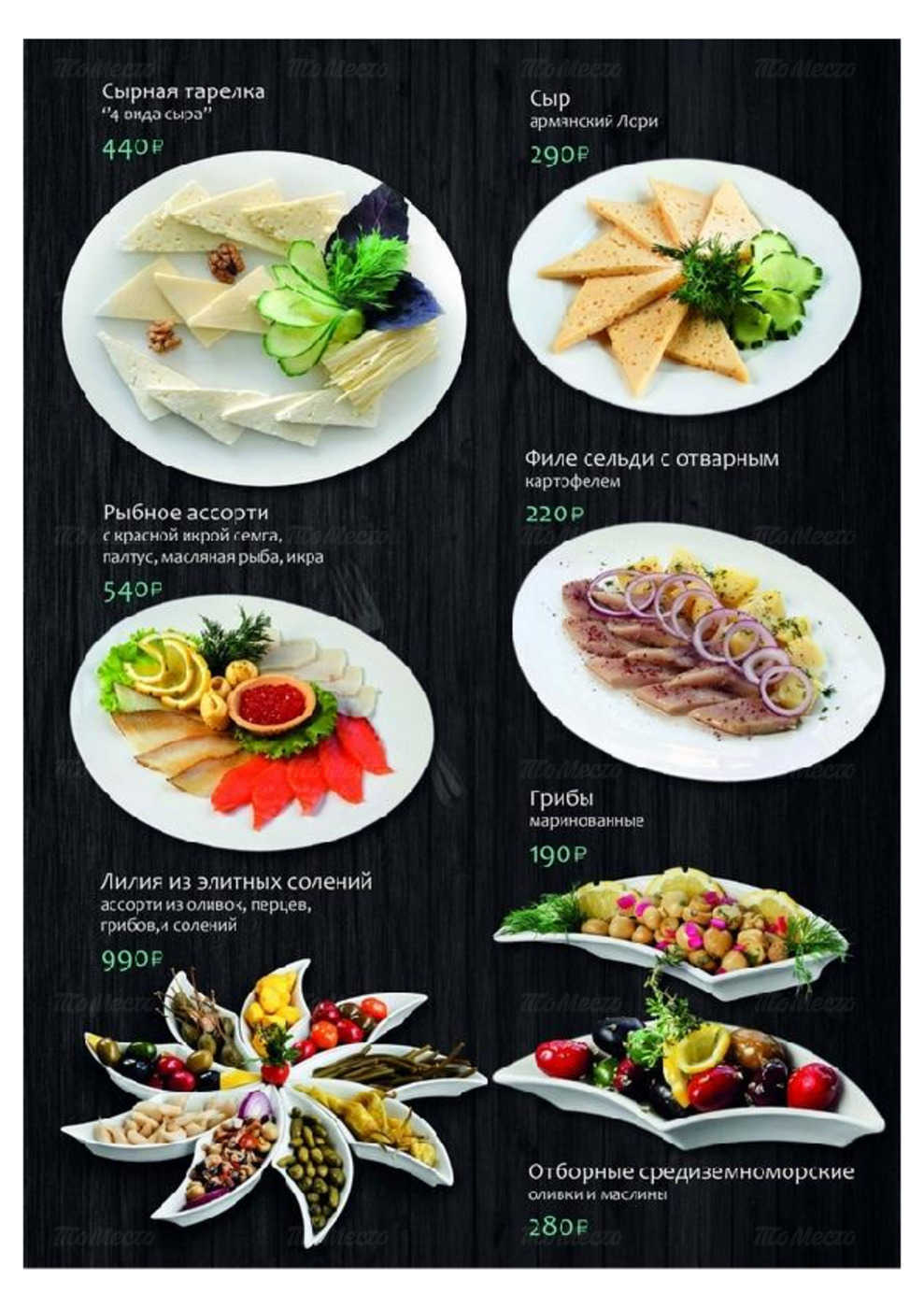 Меню ресторана Любимый Хабиб на проспекте Стачек фото 6