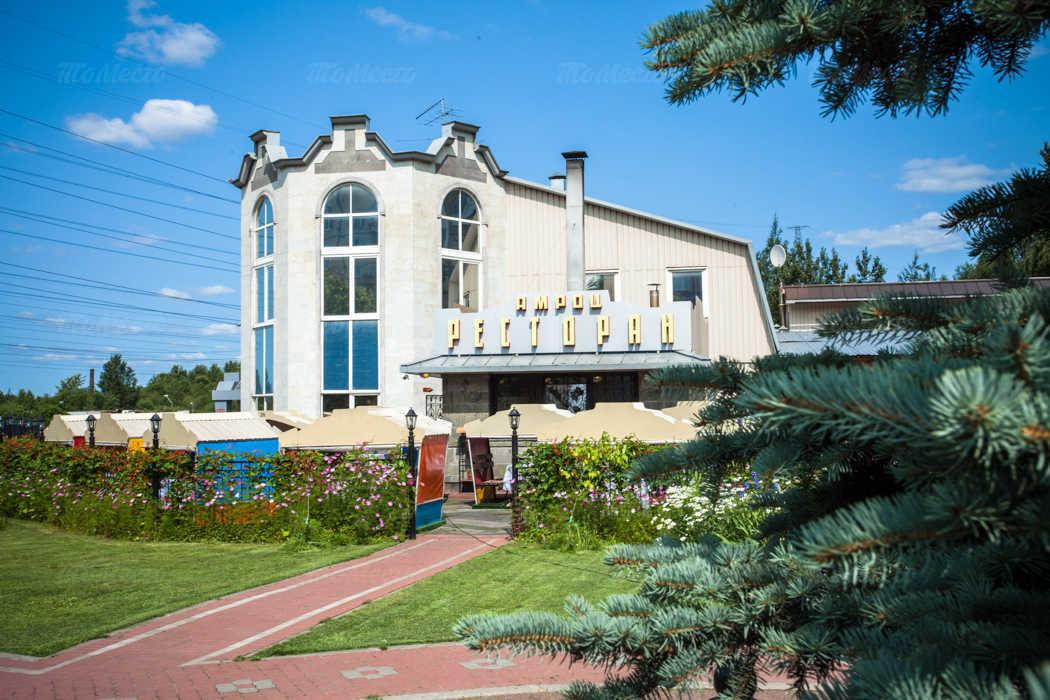 Ресторан Амроц на Передовиков на улице Передовиков фото 3