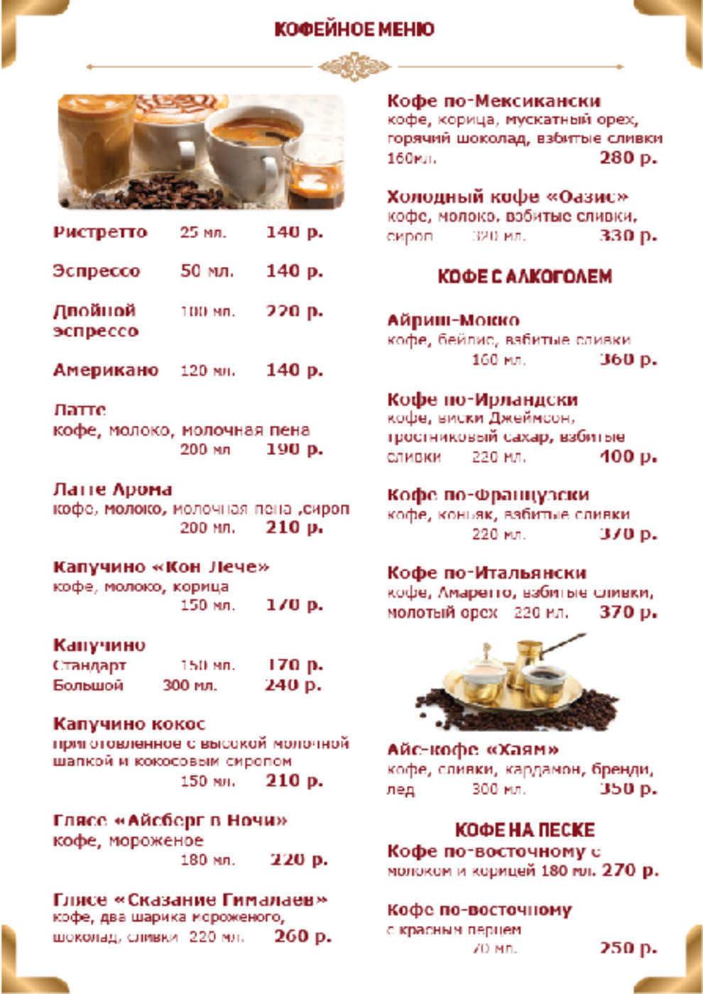 Меню кафе Рубаи на набережной реки Фонтанки фото 27