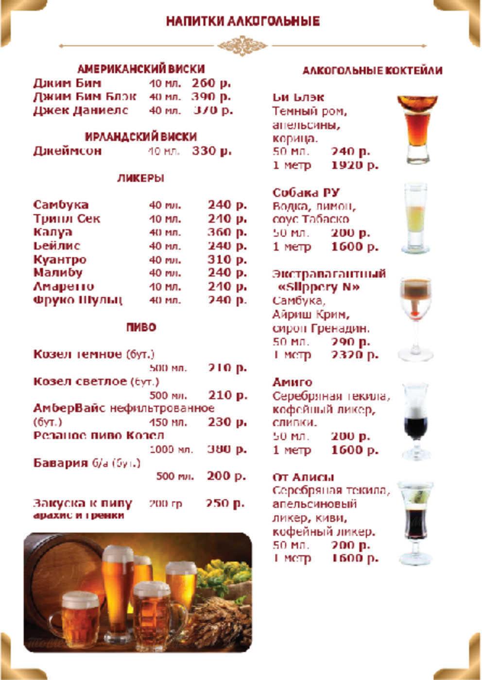Меню кафе Рубаи на набережной реки Фонтанки фото 31