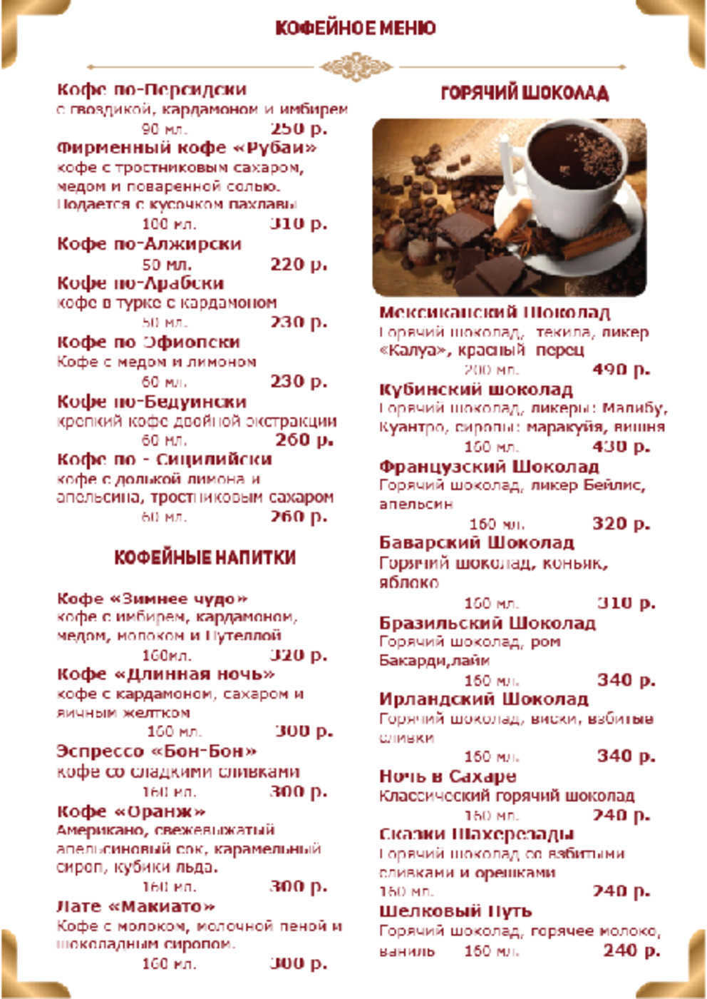Меню кафе Рубаи на набережной реки Фонтанки фото 28