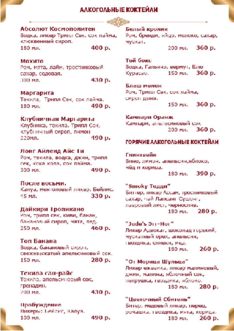 Меню кафе Рубаи на набережной реки Фонтанки фото 34