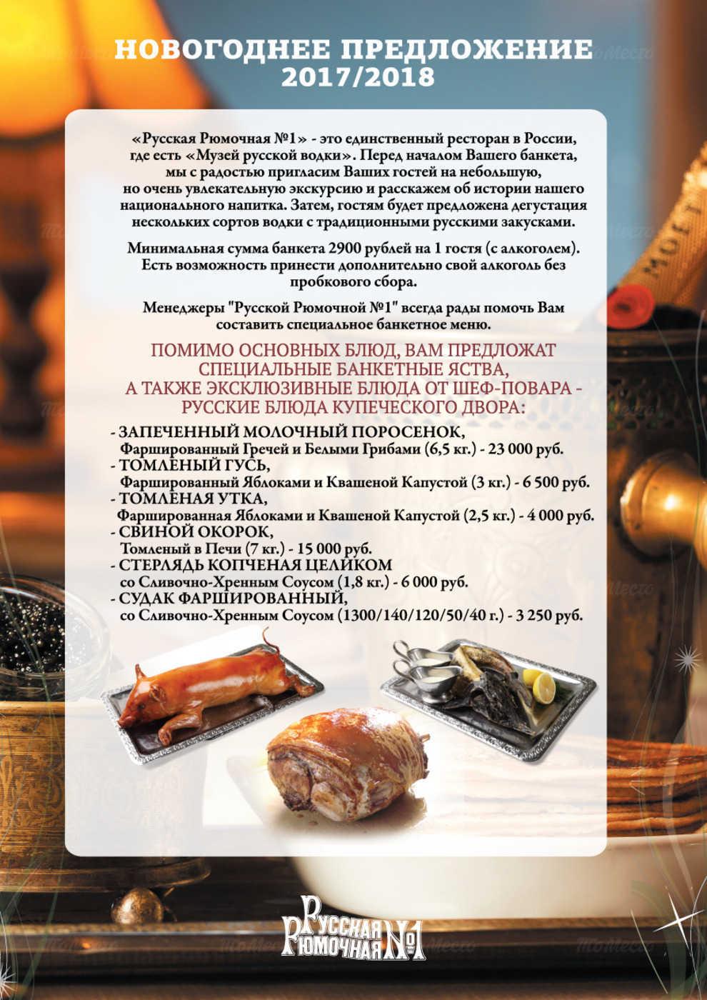 Банкетный зал ресторана Русская рюмочная №1 на Конногвардейском бульваре фото 6