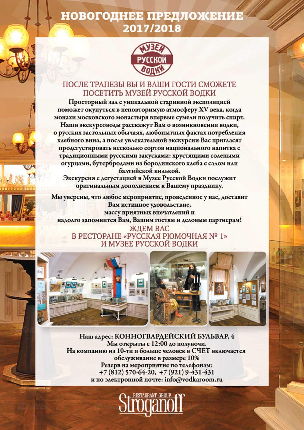 Банкетный зал ресторана Русская рюмочная №1 на Конногвардейском бульваре фото 7