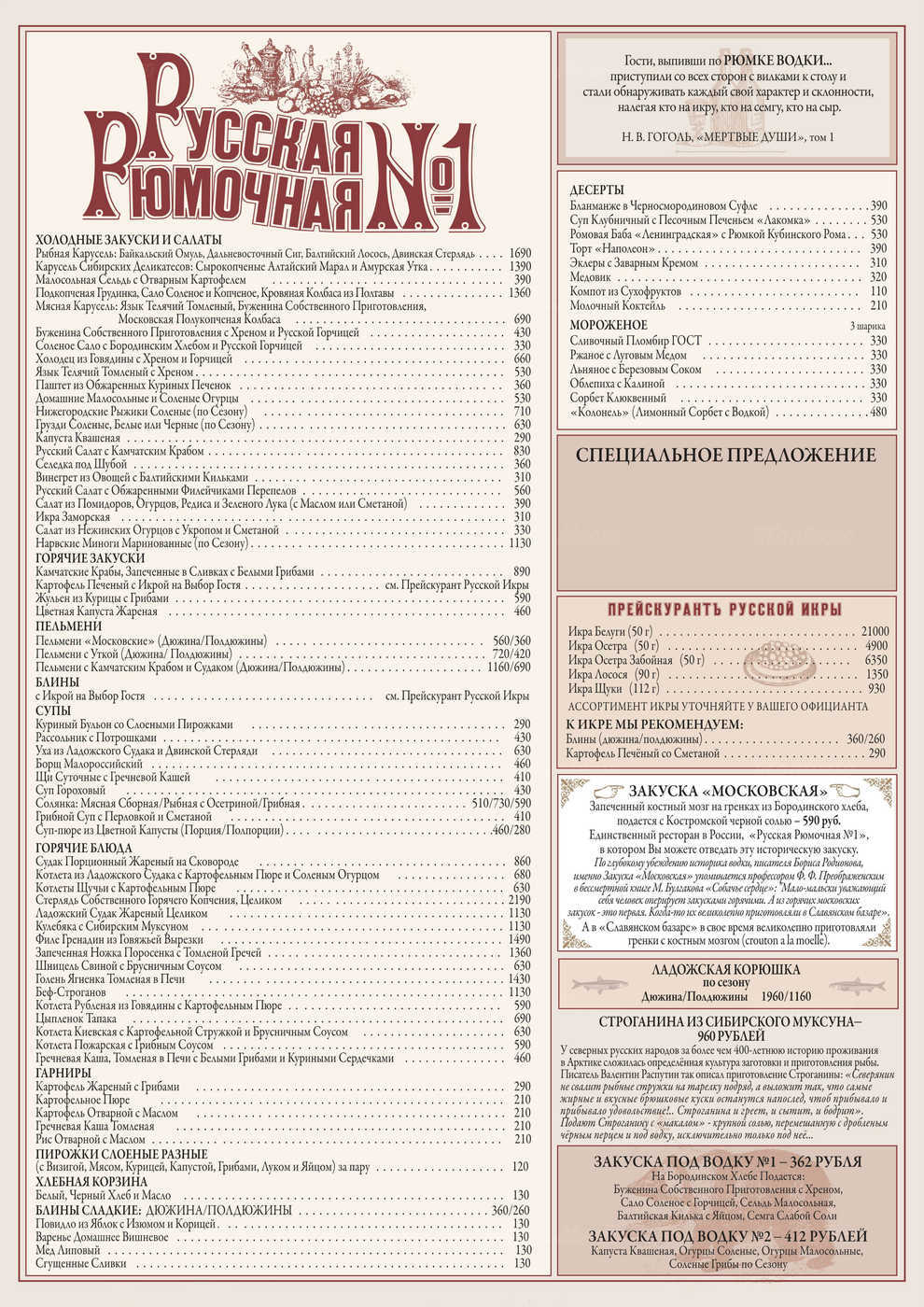Меню ресторана Русская рюмочная №1 на Конногвардейском бульваре фото 2