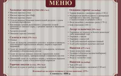Банкетное меню ресторана Чеховъ на Петропавловской улице фото 3