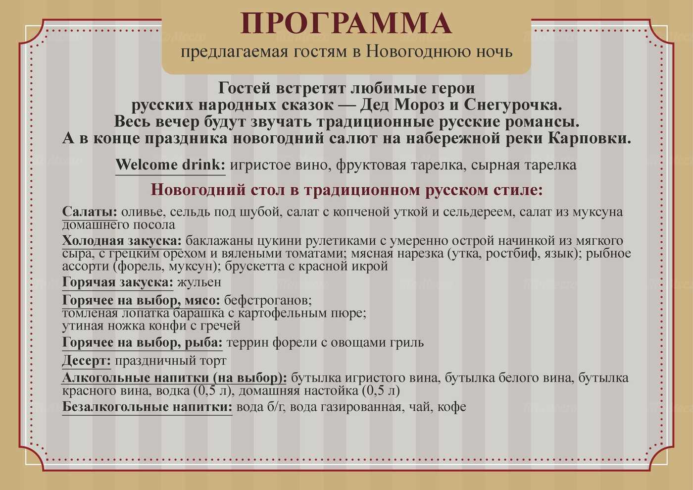 Банкетное меню ресторана Чеховъ на Петропавловской улице фото 5