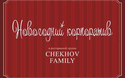 Банкетное меню ресторана Чеховъ на Петропавловской улице фото 1
