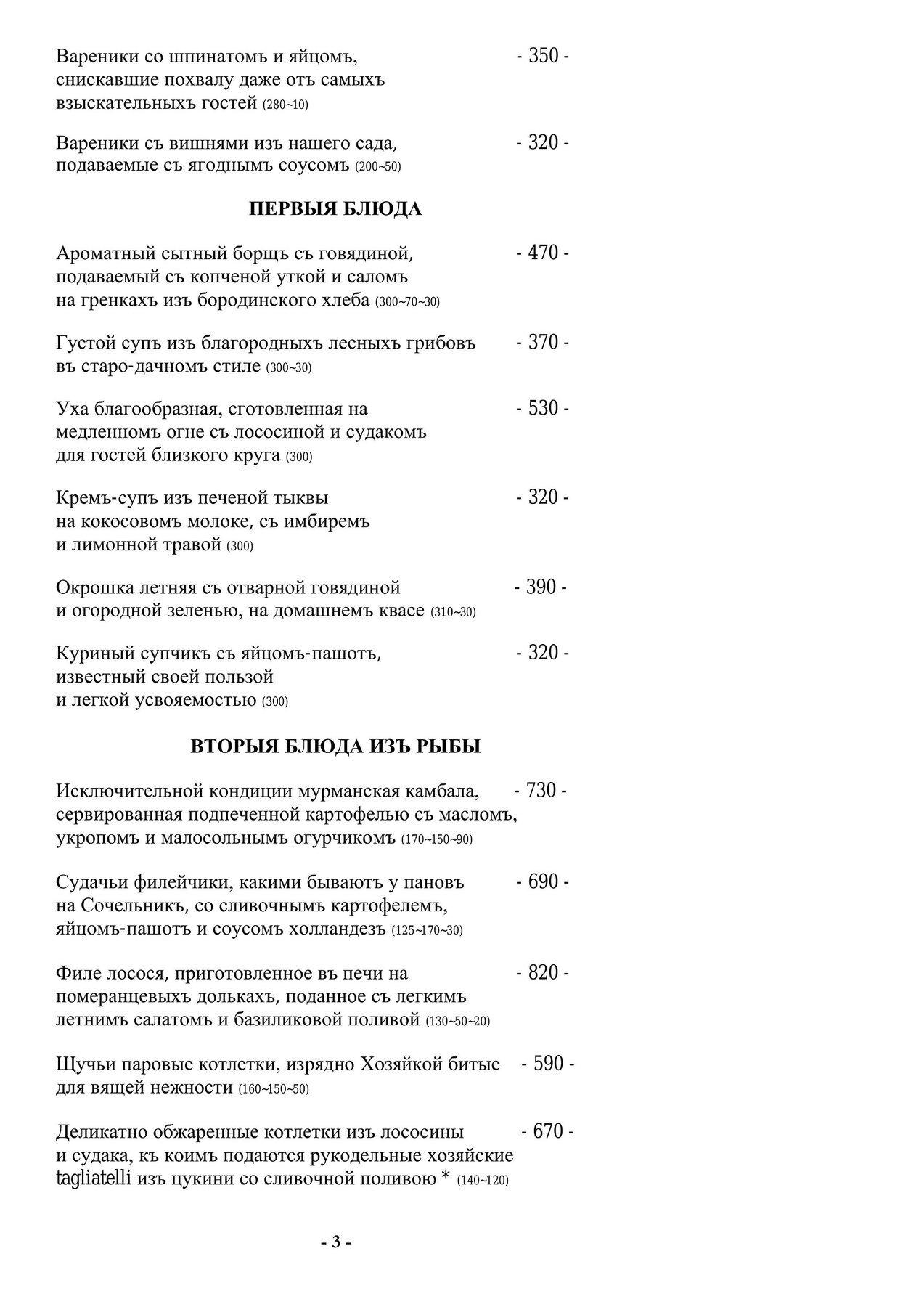 Меню ресторана Чеховъ на Петропавловской улице фото 3